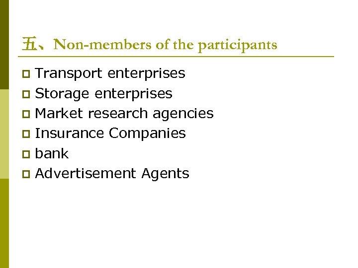 五、Non-members of the participants Transport enterprises p Storage enterprises p Market research agencies p