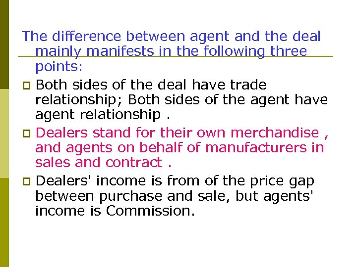The difference between agent and the deal mainly manifests in the following three points: