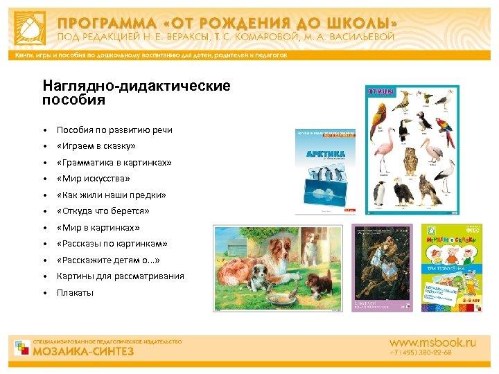 Наглядно-дидактические пособия • Пособия по развитию речи • «Играем в сказку» • «Грамматика в