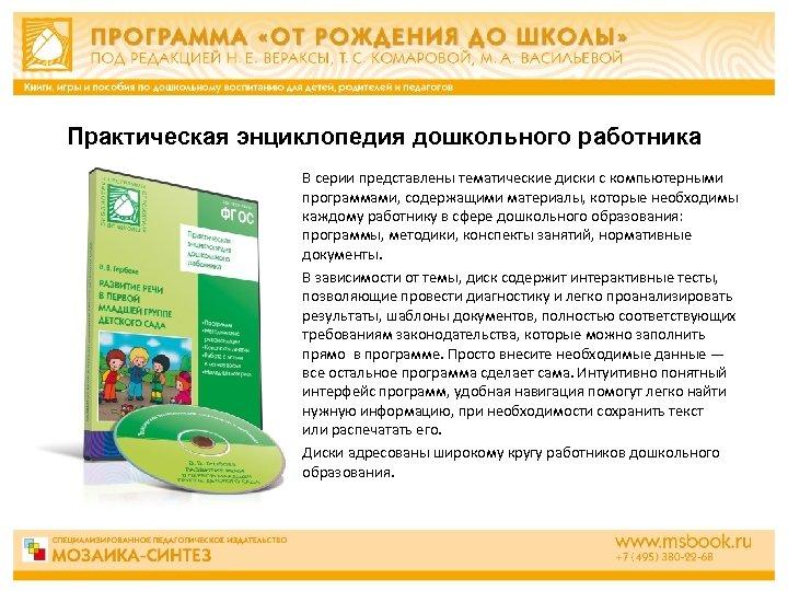 Практическая энциклопедия дошкольного работника В серии представлены тематические диски с компьютерными программами, содержащими материалы,