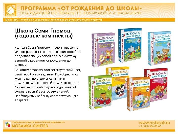 Школа Семи Гномов (годовые комплекты) «Школа Семи Гномов» — серия красочно иллюстрированных развивающих пособий,