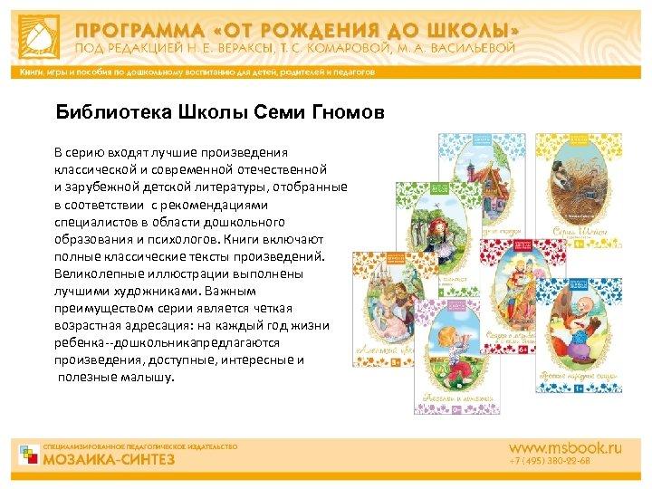 Библиотека Школы Семи Гномов В серию входят лучшие произведения классической и современной отечественной и