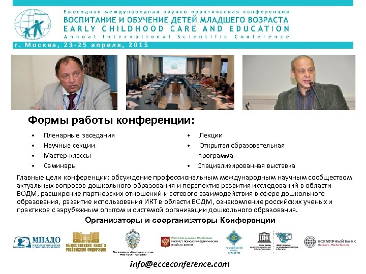 Формы работы конференции: • • Пленарные заседания Научные секции Мастер классы Семинары • Лекции