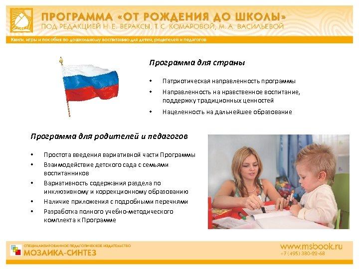 Программа для страны • Патриотическая направленность программы • Направленность на нравственное воспитание, поддержку традиционных