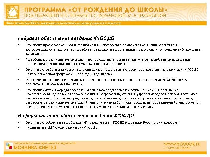 Кадровое обеспечение введения ФГОС ДО • Разработка программ повышения квалификации и обеспечение поэтапного повышения