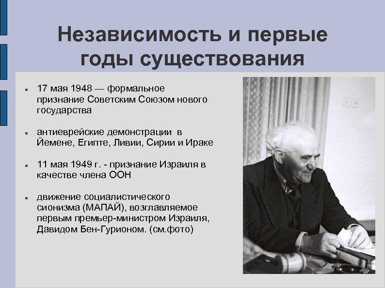 Независимость и первые годы существования 17 мая 1948 — формальное признание Советским Союзом нового