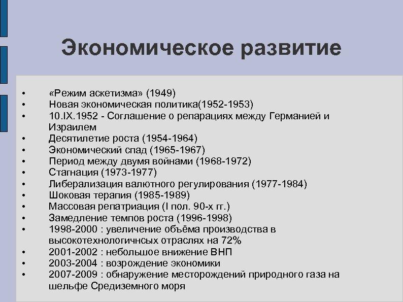 Экономическое развитие • • • • «Режим аскетизма» (1949) Новая экономическая политика(1952 -1953) 10.