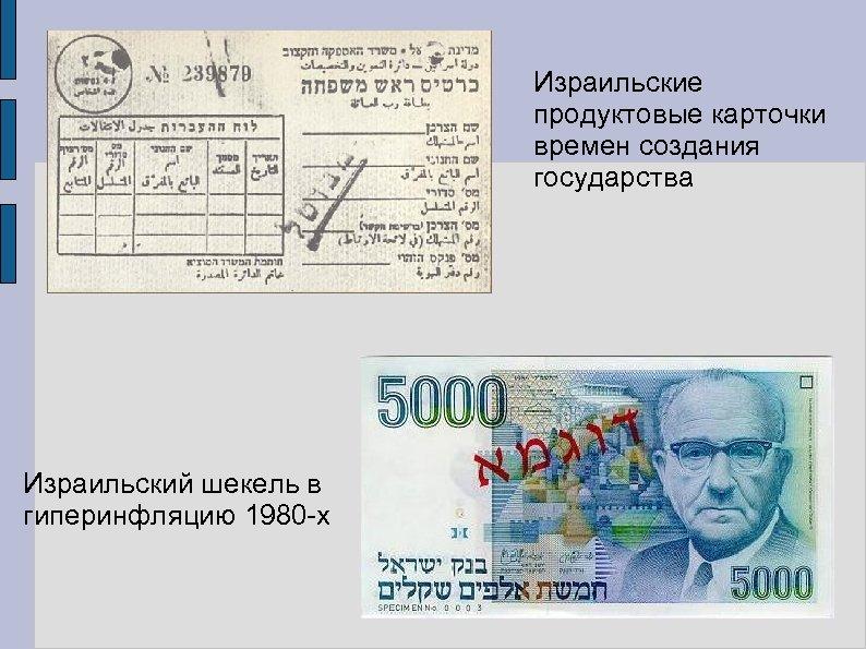 Израильские продуктовые карточки времен создания государства Израильский шекель в гиперинфляцию 1980 -х