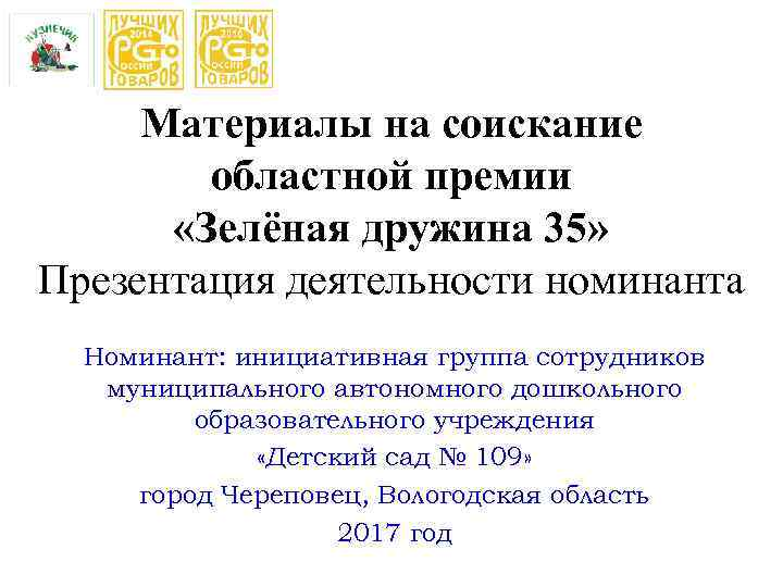 Материалы на соискание областной премии «Зелёная дружина 35» Презентация деятельности номинанта Номинант: инициативная группа