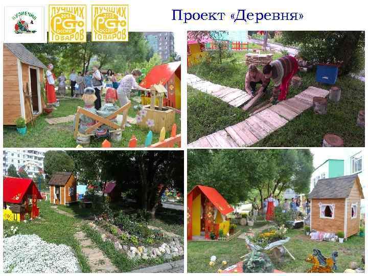 Проект «Деревня»