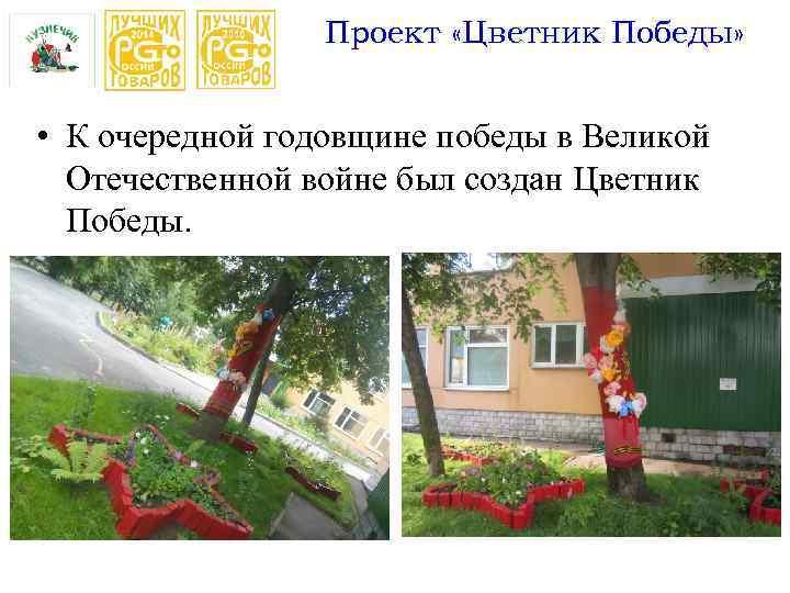 Проект «Цветник Победы» • К очередной годовщине победы в Великой Отечественной войне был создан