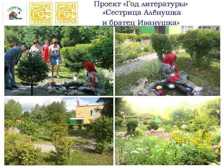 Проект «Год литературы» «Сестрица Алёнушка и братец Иванушка»