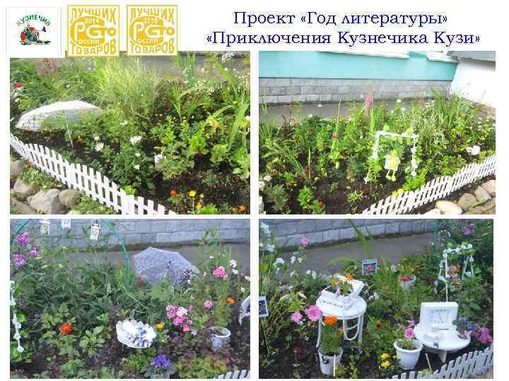 Проект «Год литературы» «Приключения Кузнечика Кузи»