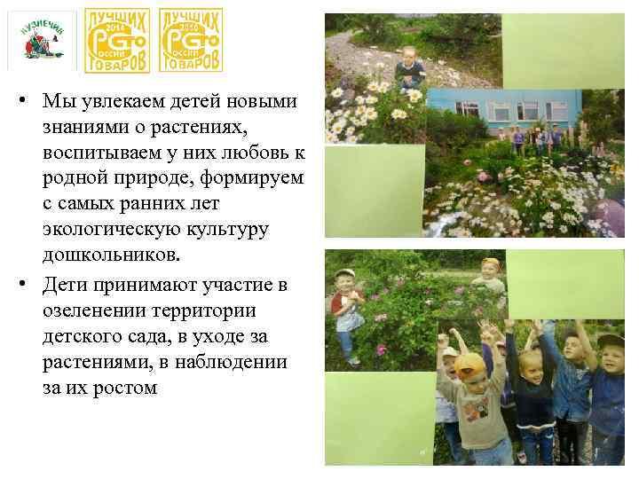 • Мы увлекаем детей новыми знаниями о растениях, воспитываем у них любовь к