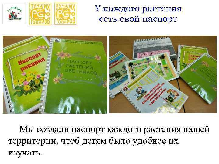 У каждого растения есть свой паспорт Мы создали паспорт каждого растения нашей территории, чтоб
