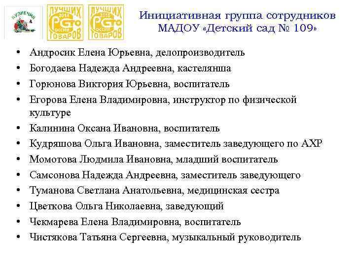 Инициативная группа сотрудников МАДОУ «Детский сад № 109» • • • Андросик Елена Юрьевна,