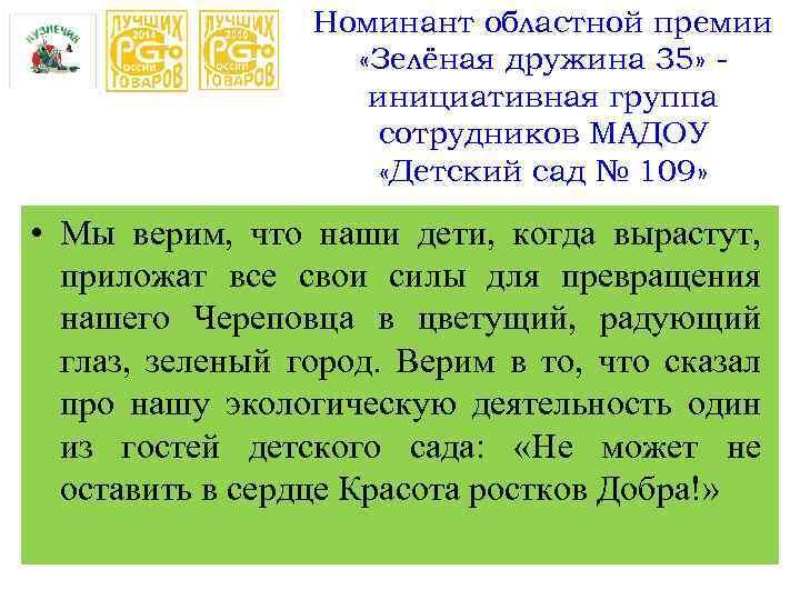 Номинант областной премии «Зелёная дружина 35» инициативная группа сотрудников МАДОУ «Детский сад № 109»