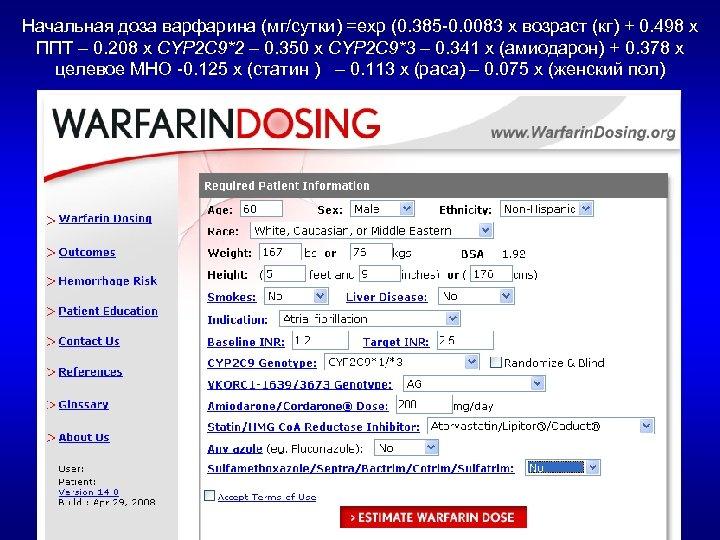Начальная доза варфарина (мг/сутки) =exp (0. 385 -0. 0083 х возраст (кг) + 0.