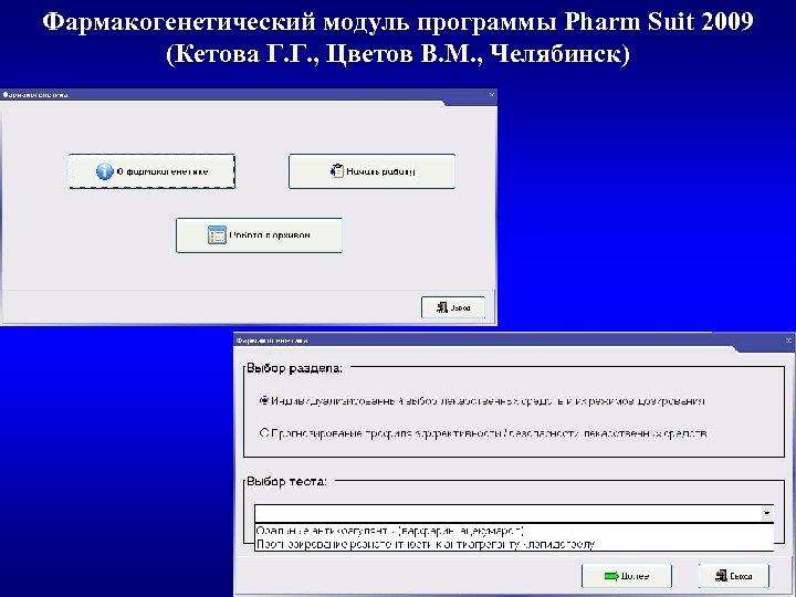 Фармакогенетический модуль программы Pharm Suit 2009 (Кетова Г. Г. , Цветов В. М. ,