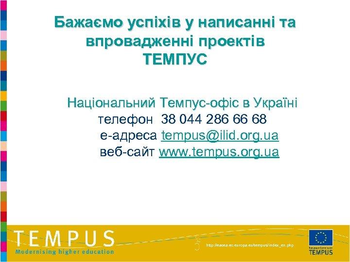 Бажаємо успіхів у написанні та впровадженні проектів ТЕМПУС Національний Темпус-офіс в Україні телефон 38