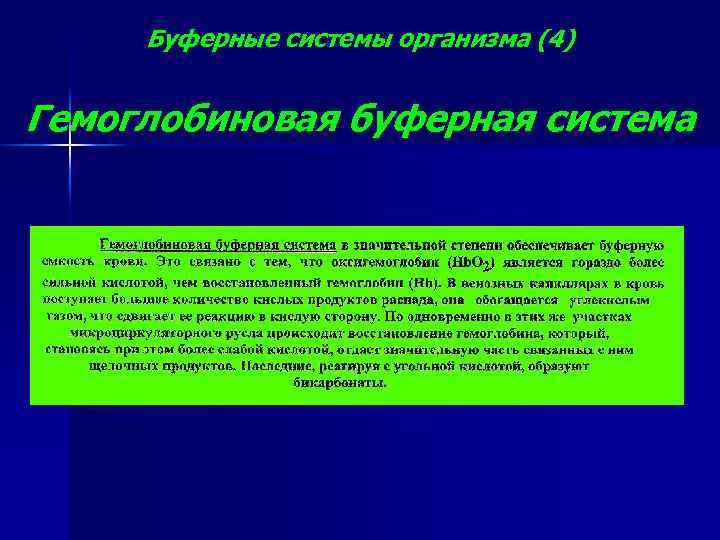 Буферные системы организма (4) Гемоглобиновая буферная система