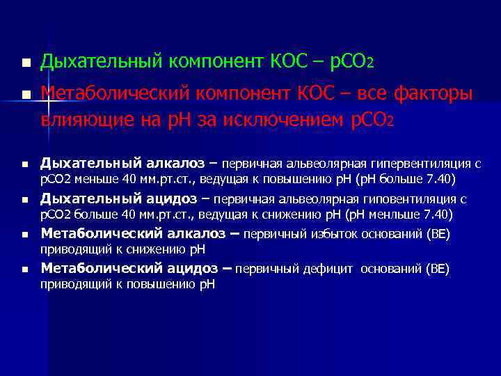 n n n Дыхательный компонент КОС – р. СО 2 Метаболический компонент КОС –