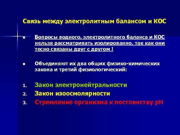 Связь между электролитным балансом и КОС n Вопросы водного, электролитного баланса и КОС нельзя