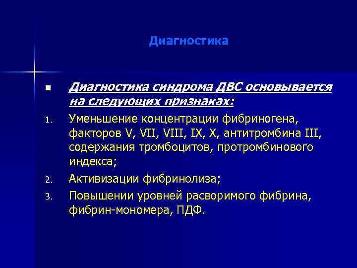 Диагностика n 1. 2. 3. Диагностика синдрома ДВС основывается на следующих признаках: Уменьшение концентрации
