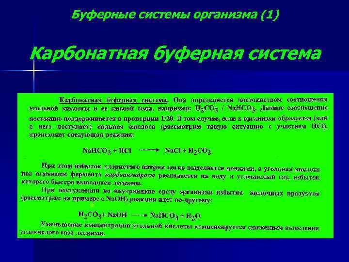 Буферные системы организма (1) Карбонатная буферная система
