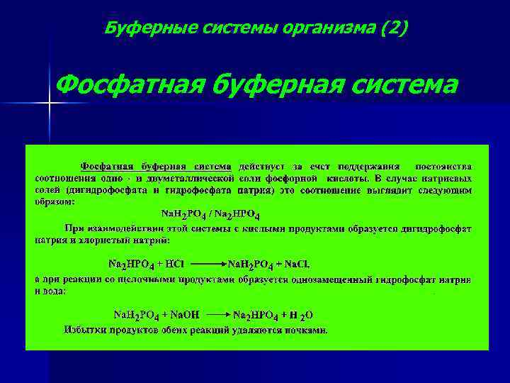 Буферные системы организма (2) Фосфатная буферная система