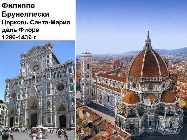 renaissance artists fillipo brunelleschi essay The essay on masaccio, donatello, and brunelleschi - renaissance pioneers  in florence, remained influential throughout the renaissance it also made florence the main city-state in the renaissance when artists traveled to the italian city, a vast skyline produced by brunelleschi met.