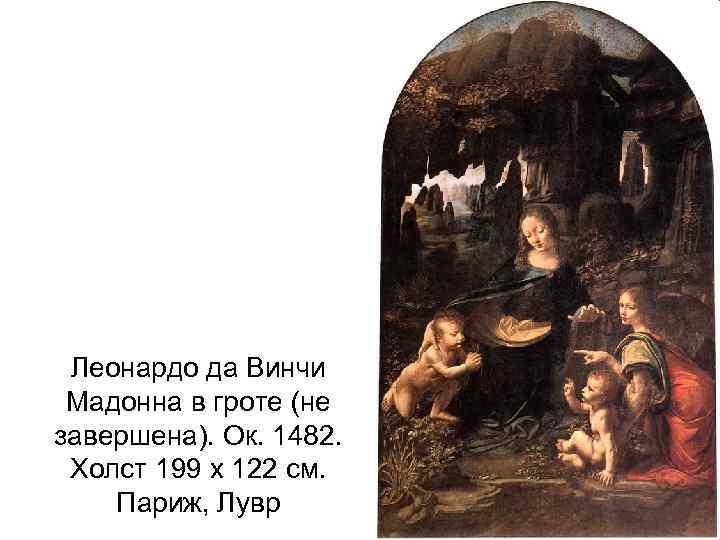 Леонардо да Винчи Мадонна в гроте (не завершена). Ок. 1482. Холст 199 х 122