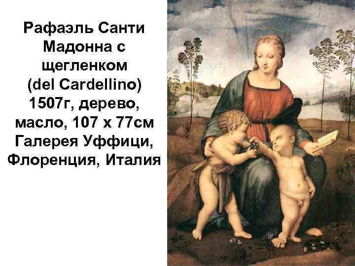 Рафаэль Санти Мадонна с щегленком (del Cardellino) 1507 г, деревo, масло, 107 x 77