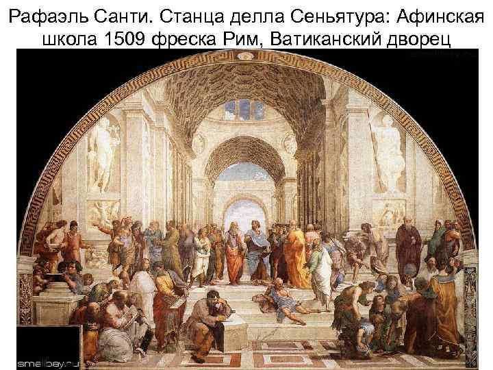 Рафаэль Санти. Станца делла Сеньятура: Афинская школа 1509 фреска Рим, Ватиканский дворец