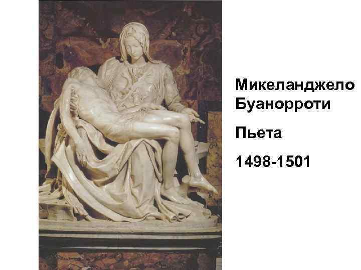 Микеланджело Буанорроти Пьета 1498 -1501
