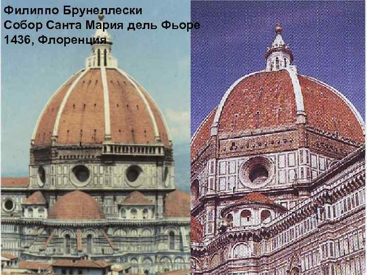 Филиппо Брунеллески Собор Санта Мария дель Фьоре 1436, Флоренция
