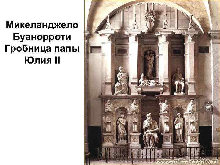 Микеланджело Буанорроти Гробница папы Юлия II
