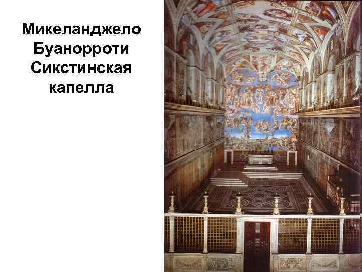 Микеланджело Буанорроти Сикстинская капелла