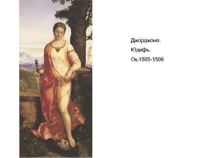 Джорджоне. Юдифь. Ок. 1505 -1506