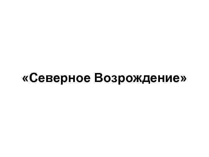 «Северное Возрождение»