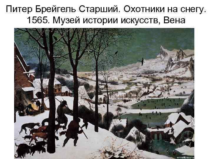 Питер Брейгель Старший. Охотники на снегу. 1565. Музей истории искусств, Вена