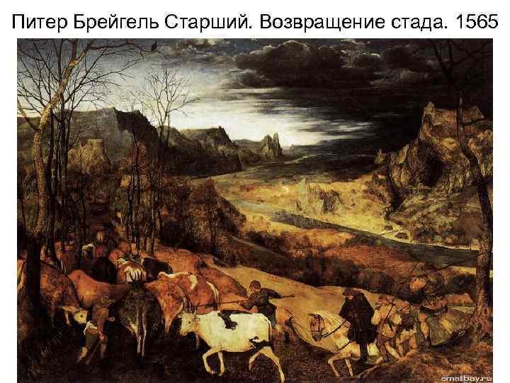 Питер Брейгель Старший. Возвращение стада. 1565