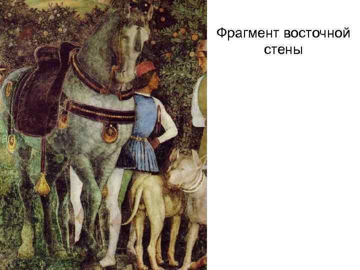 Фрагмент восточной стены