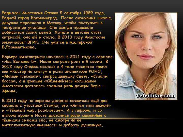 Родилась Анастасия Стежко 5 сентября 1989 года. Родной город Калининград. После окончания школы, девушка