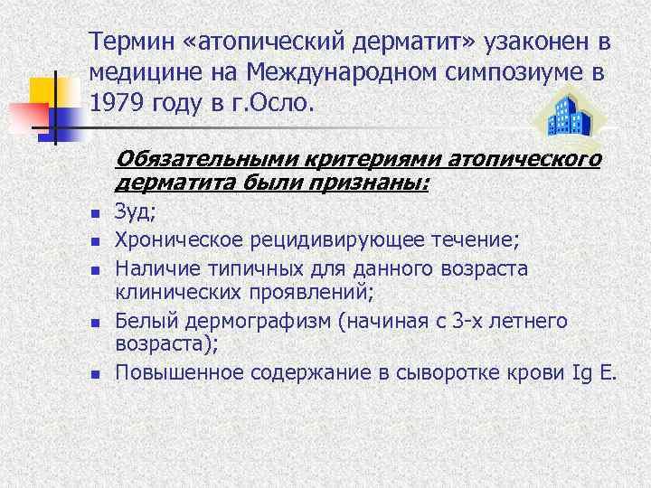 Термин «атопический дерматит» узаконен в медицине на Международном симпозиуме в 1979 году в г.