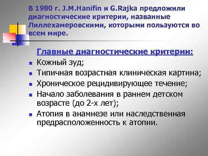 В 1980 г. J. M. Hanifin и G. Rajka предложили диагностические критерии, названные Лиллехамеровскими,
