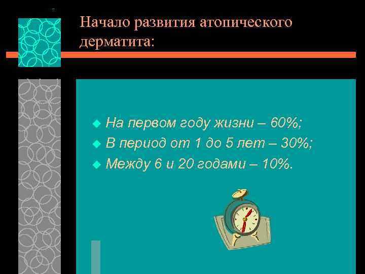 Начало развития атопического дерматита: На первом году жизни – 60%; u В период от