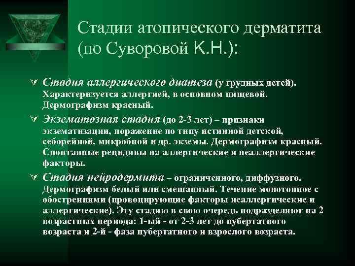 Стадии атопического дерматита (по Суворовой K. H. ): Ú Стадия аллергического диатеза (у грудных