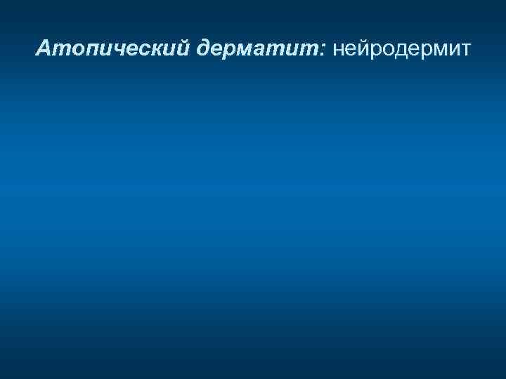 Атопический дерматит: нейродермит