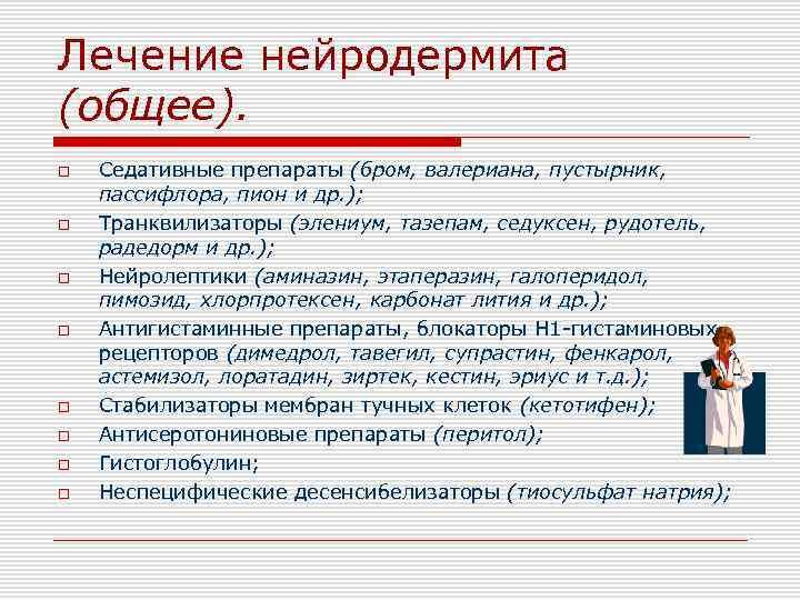 Лечение нейродермита (общее). o o o o Седативные препараты (бром, валериана, пустырник, пассифлора, пион